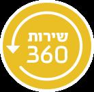שירות 360